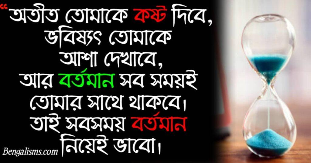 bengali status