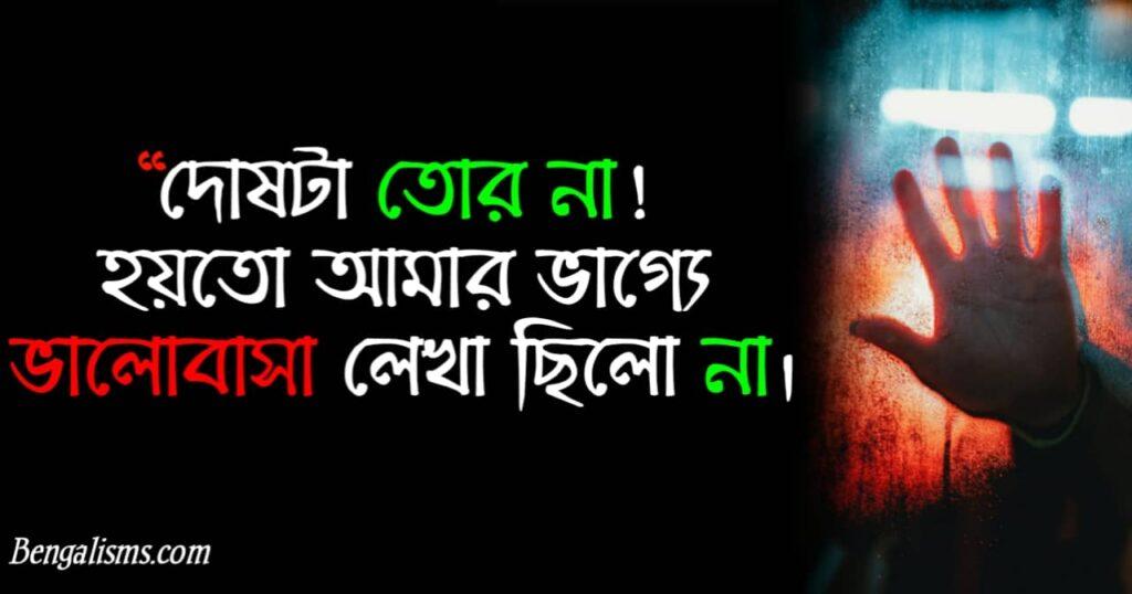 breakup bangla sms