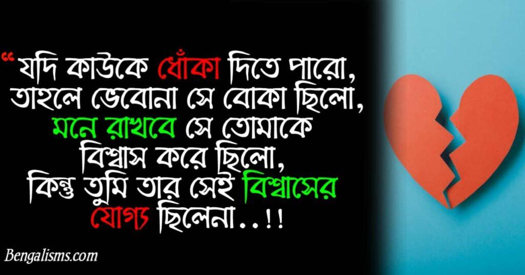breakup kobita bangla