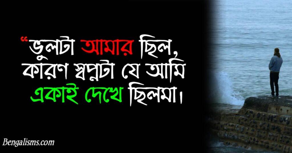 breakup quotes in bengali