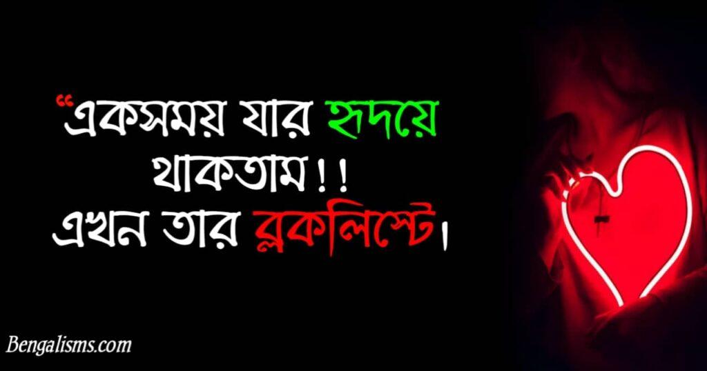 breakup sad shayari bengali