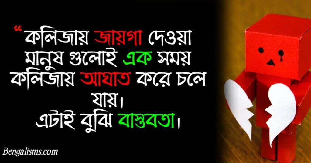 breakup shayari bangla