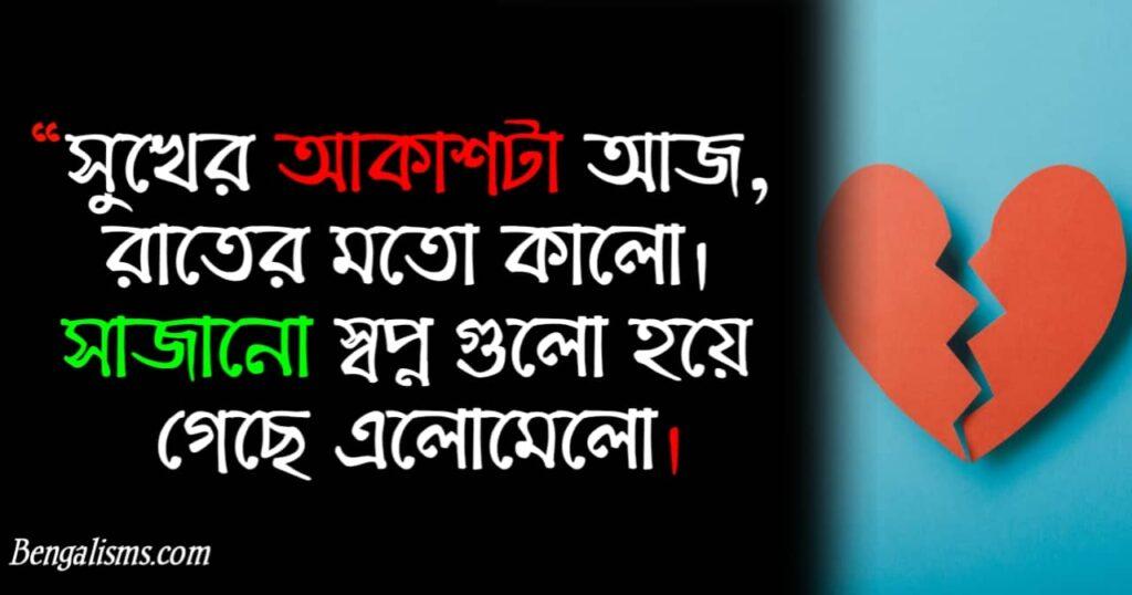 breakup shayari bengali