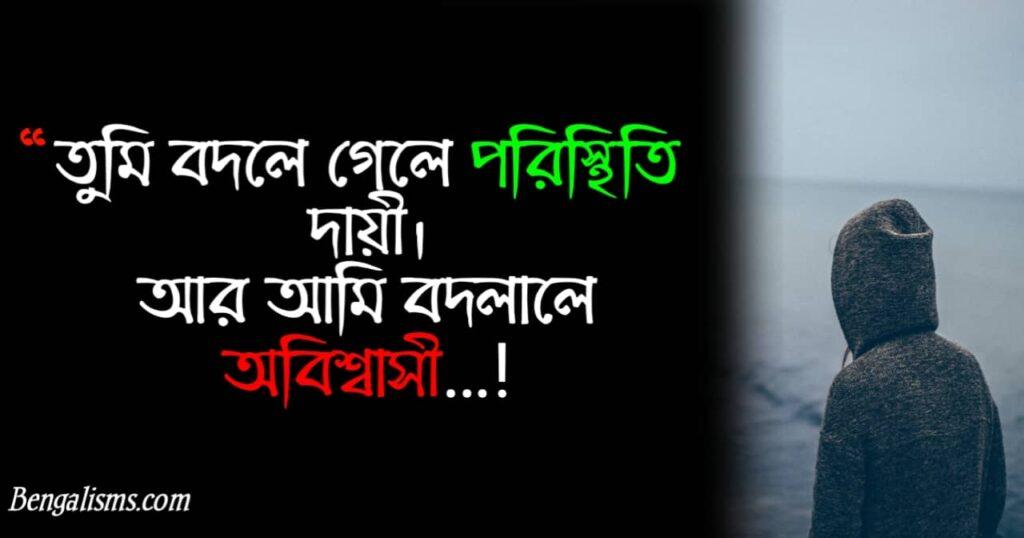breakup shayari in bengali
