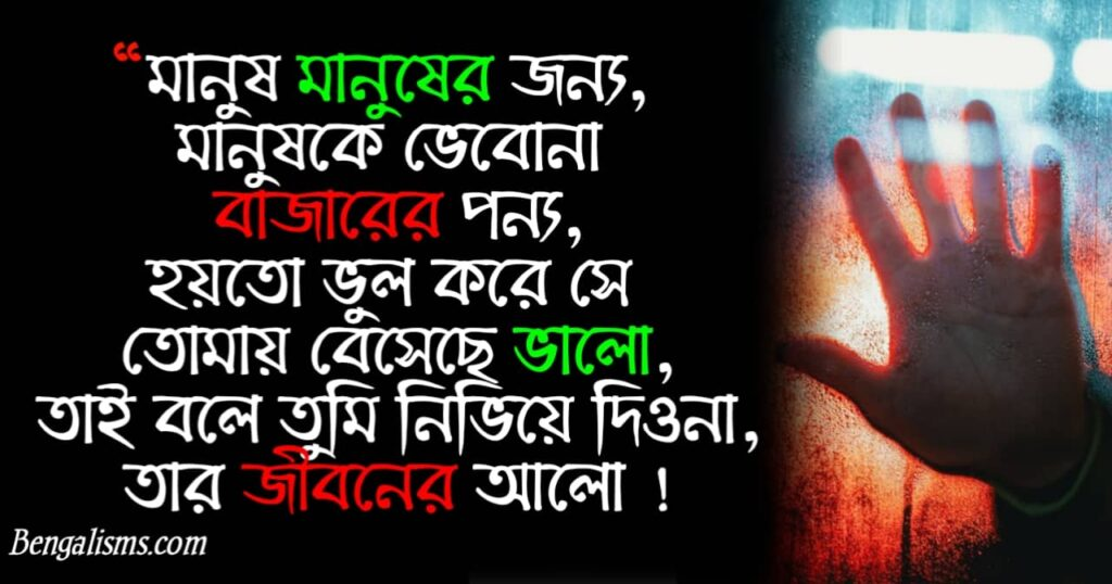 facebook status bangla