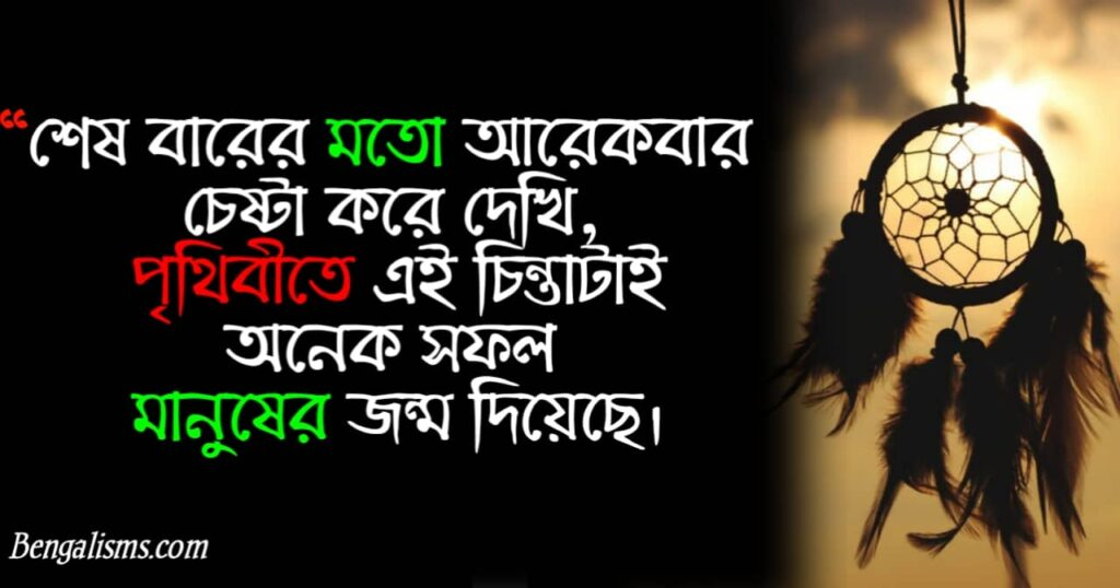 fb status about life in bangla