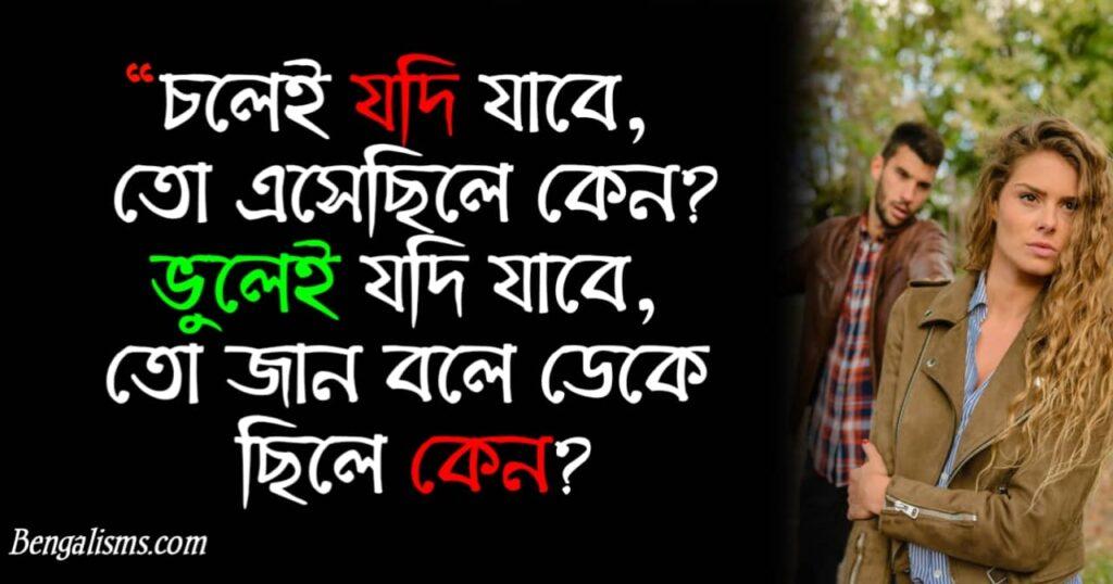 friendship breakup status bangla