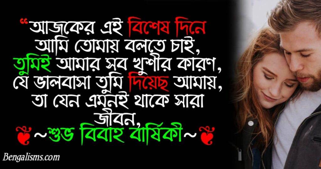 happy marriage anniversary quotes in bengali