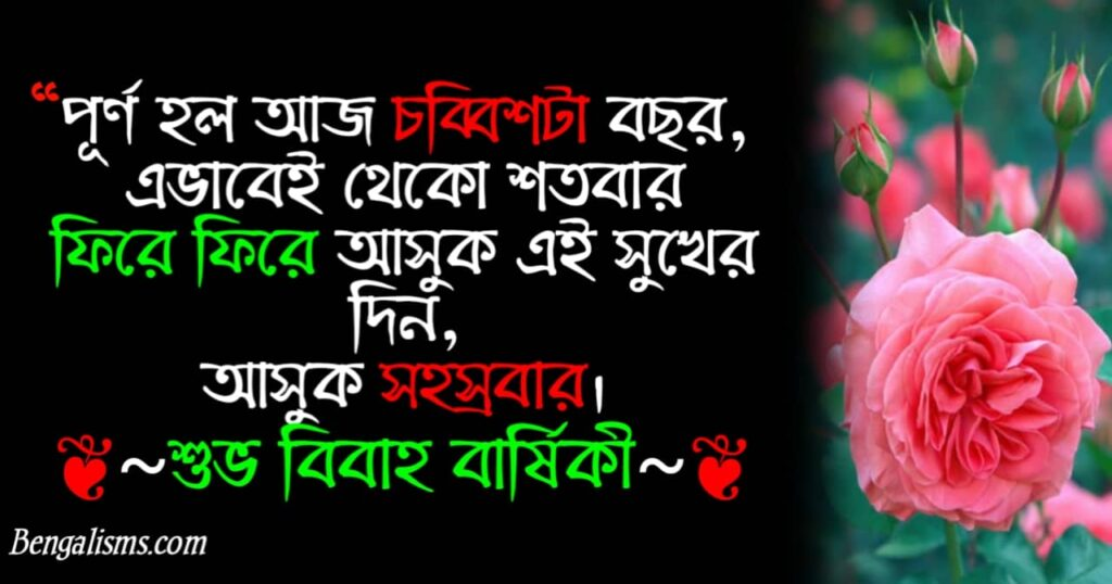 happy marriage day bangla sms