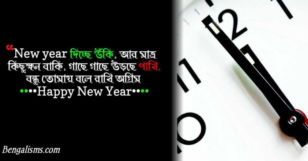 happy new year bangla kobit