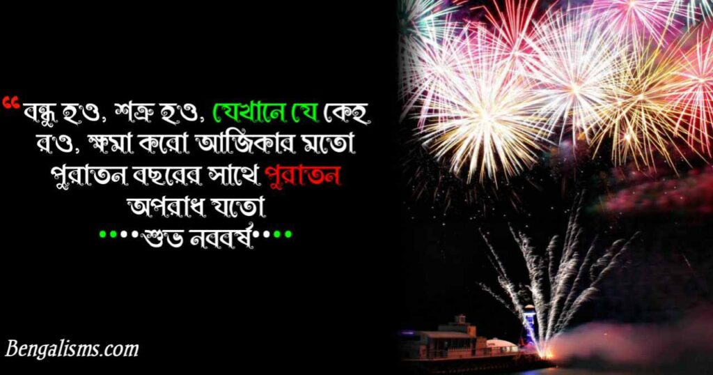 happy new year quotes in be