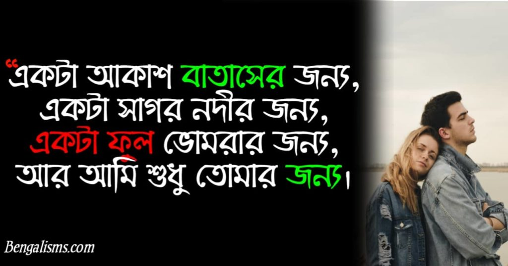 husband wife love quotes in bengali