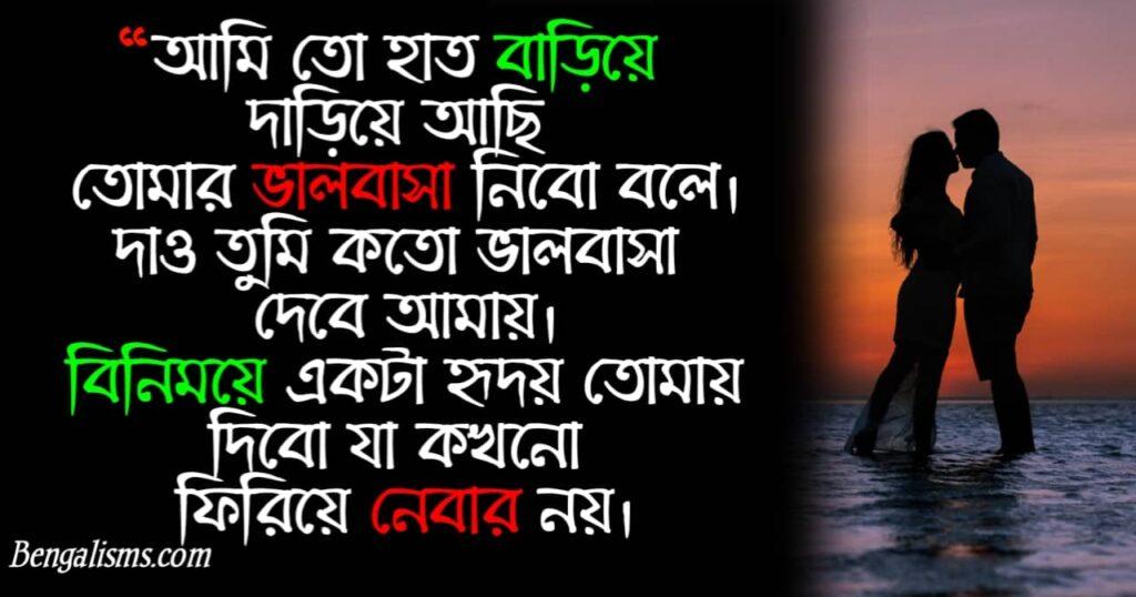 husband wife love sms bangla