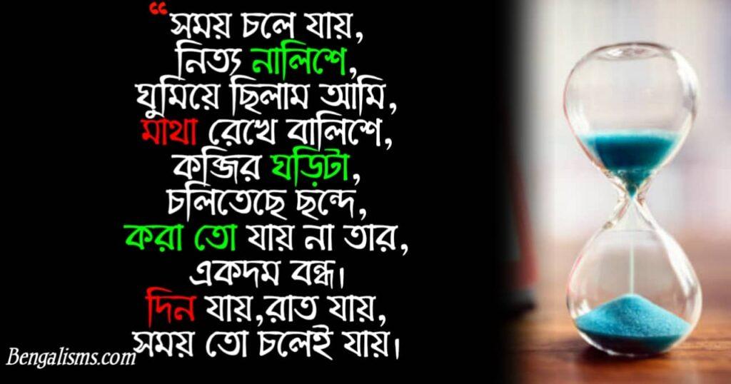life status bangla