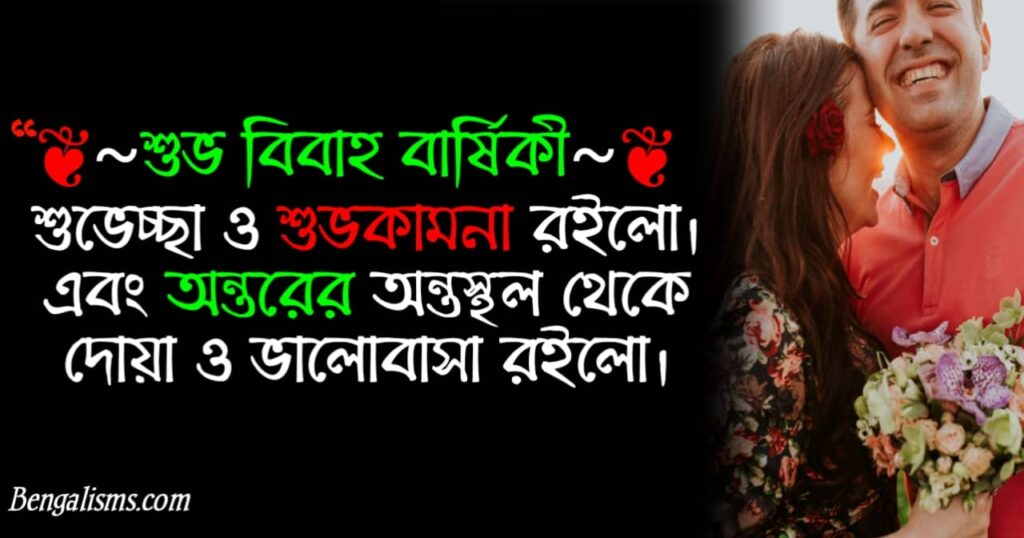 marriage anniversary quotes in bengali