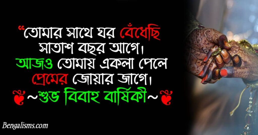 marriage anniversary wishes for wife in bangla
