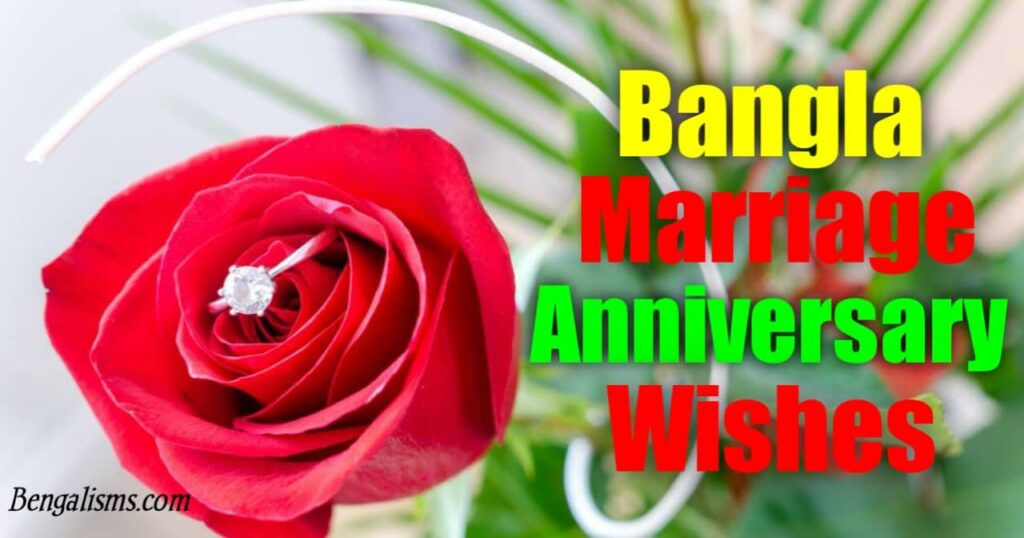 marriage anniversary wishes in bengali