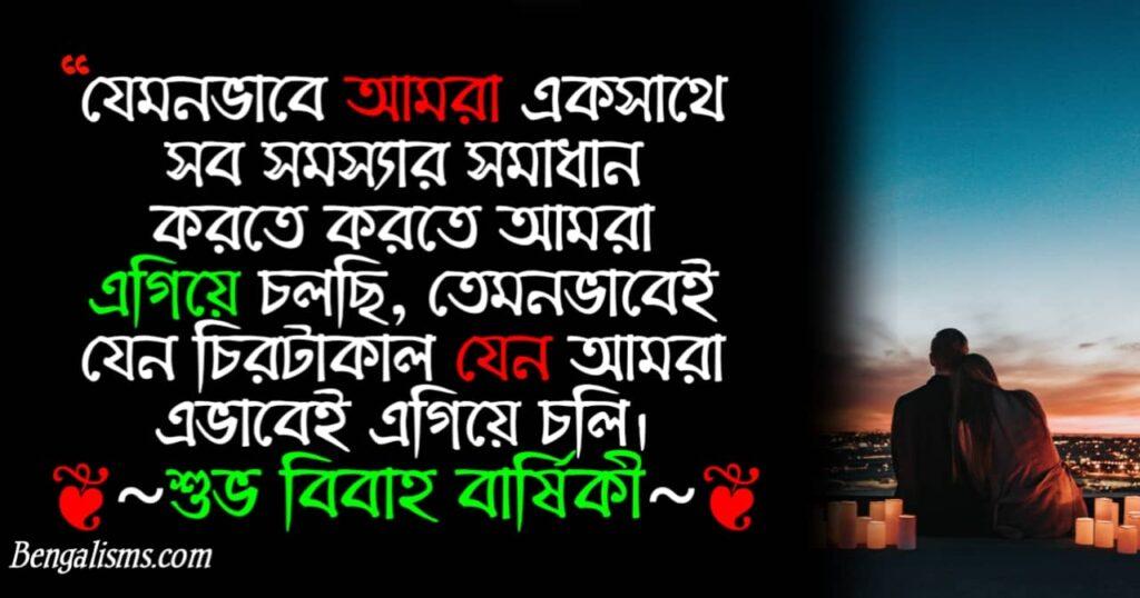 marriage anniversary wishes in bengali language