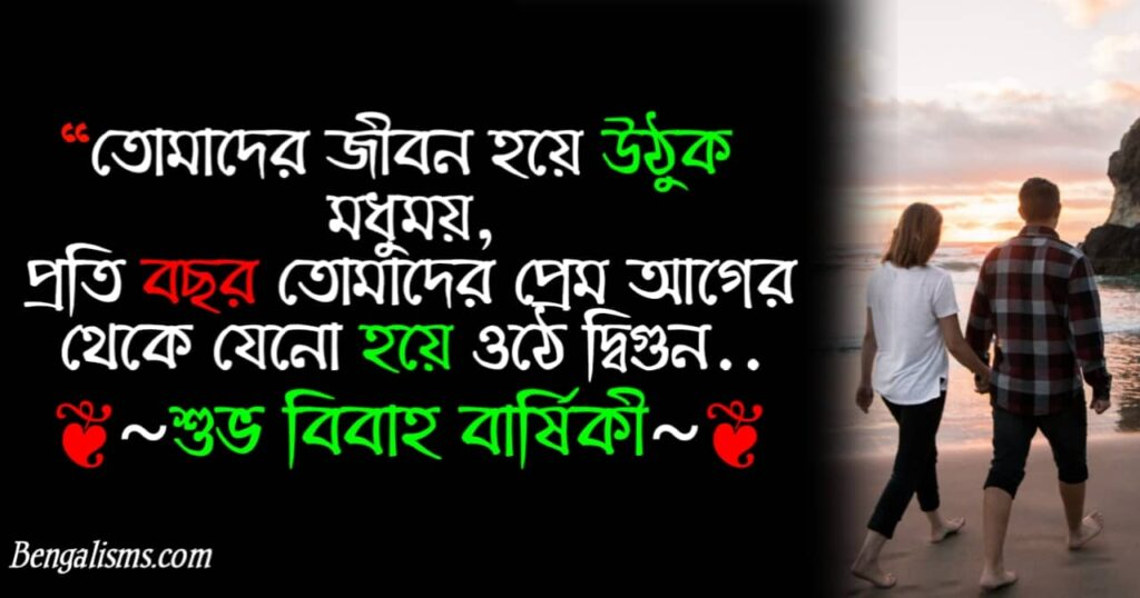 marriage anniversary wishes to husband in bengali