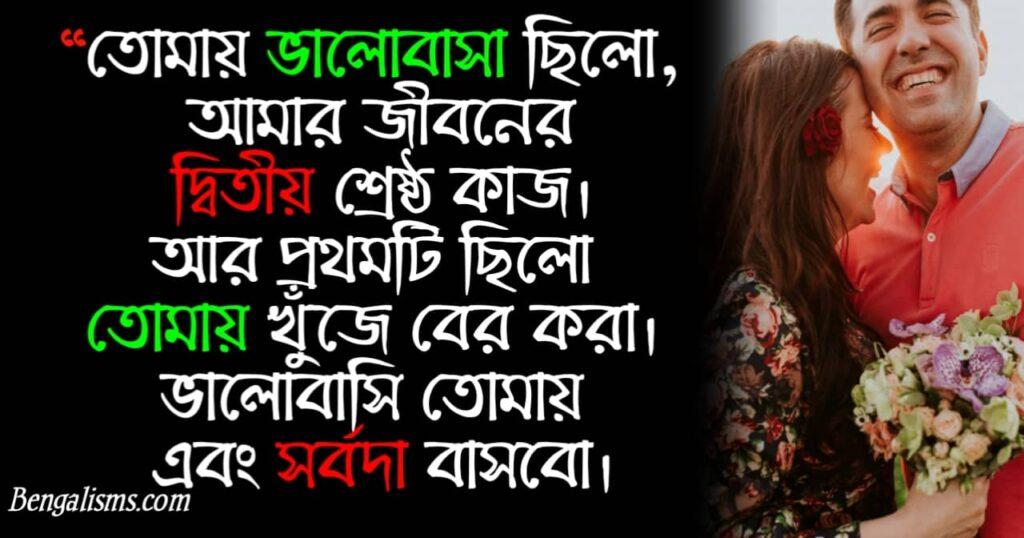 romantic bengali status