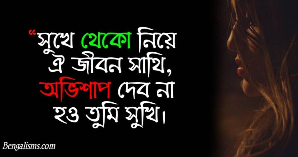 sad breakup shayari in bengali