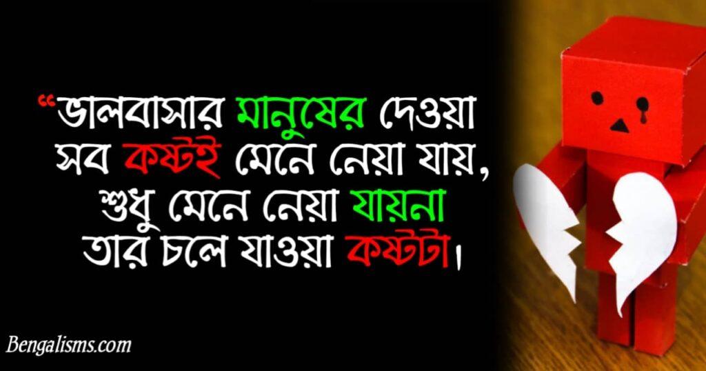 sad breakup status bangla