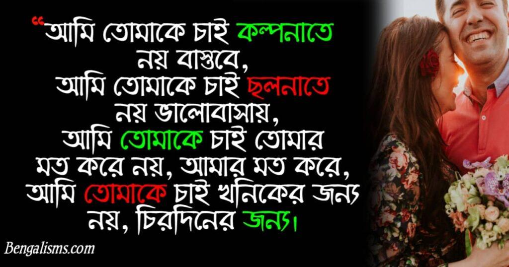 sad status bangla