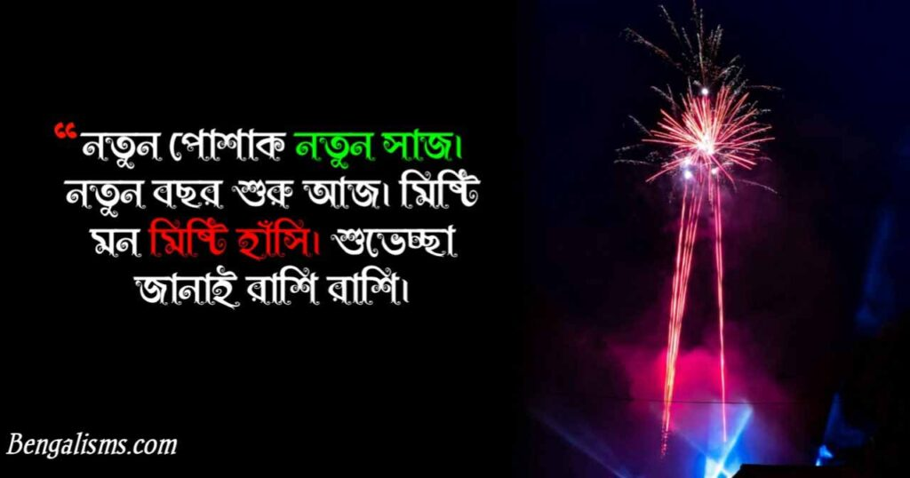 shuvo noboborsho card
