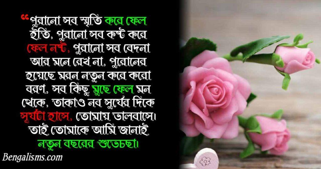 subho noboborsho in bengali