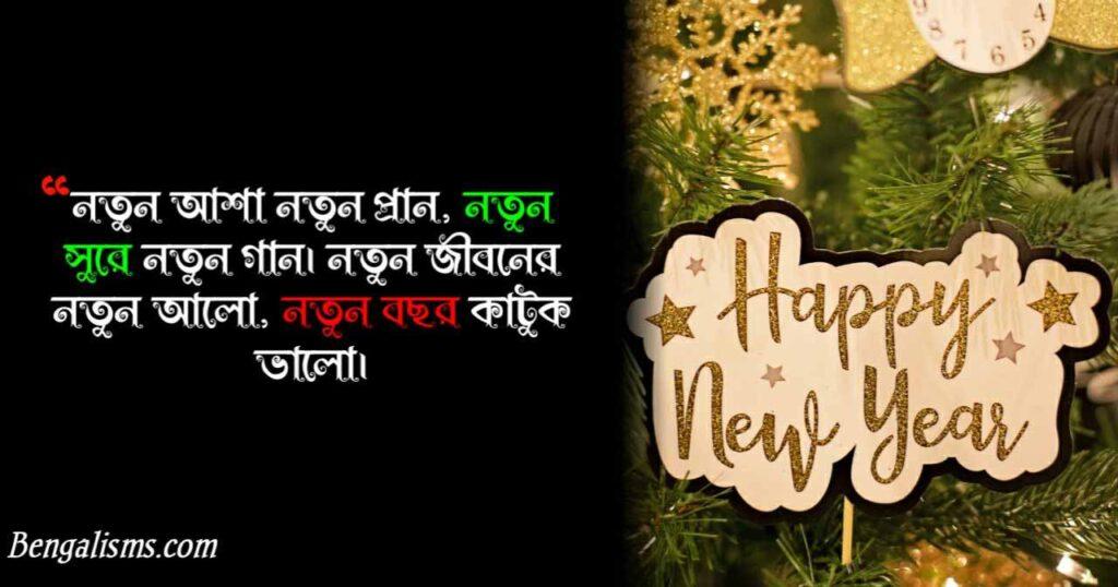 subho noboborsho sms