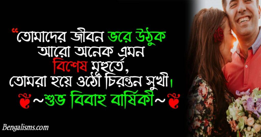 wedding anniversary wishes in bengali