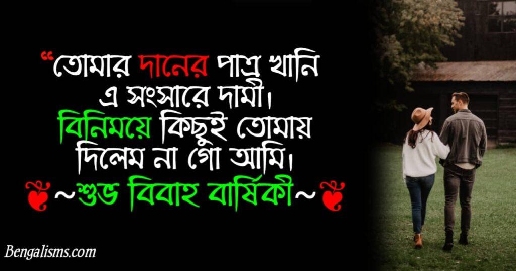 wedding anniversary wishes in bengali language