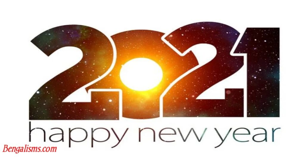 নতুন বছরের কবিতা 2021