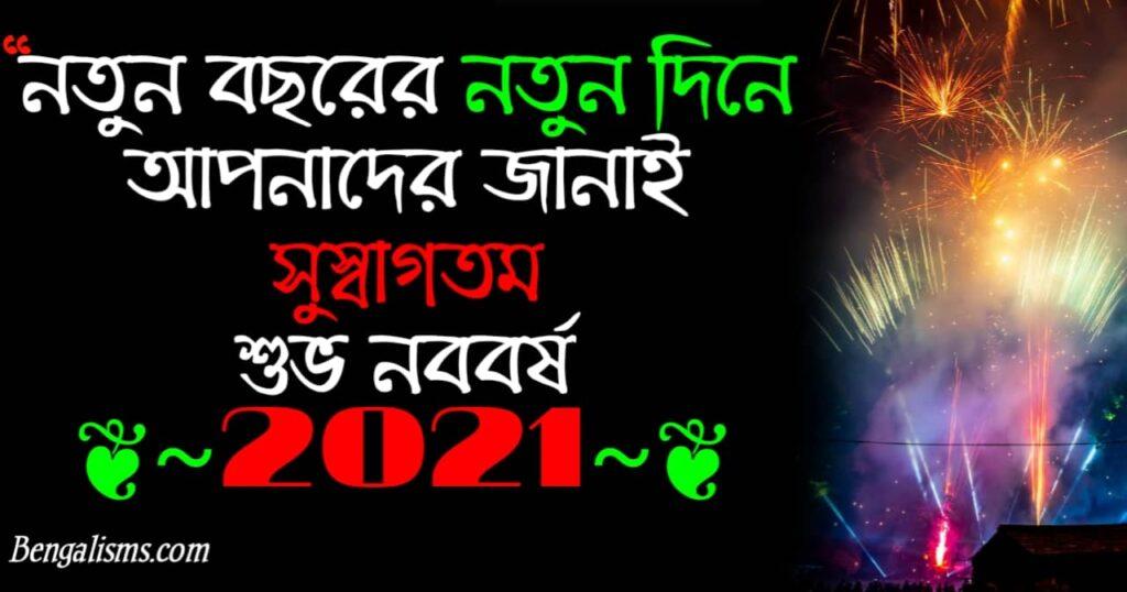 নতুন বছরের শুভেচ্ছা 2021