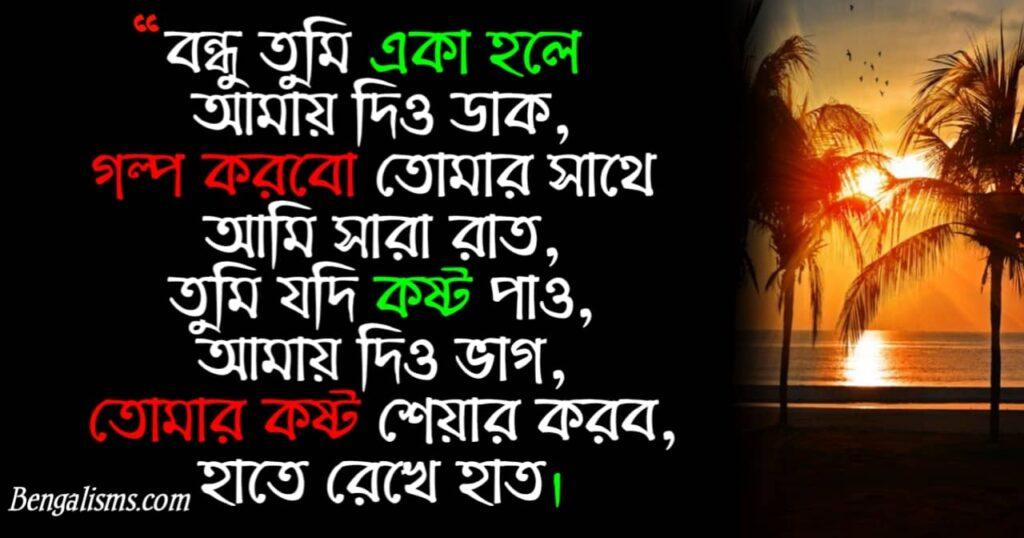 বন্ধু কবিতা sms