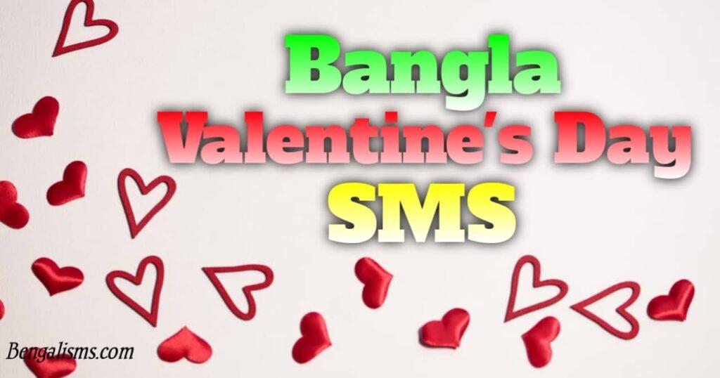 happy valentines day bangla sms