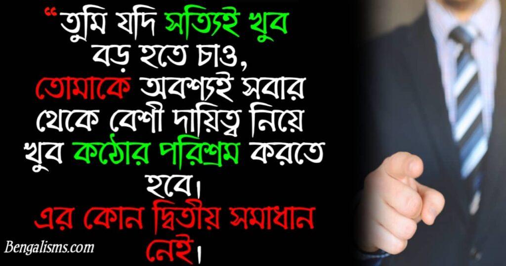 Inspiring Bengali Quotes