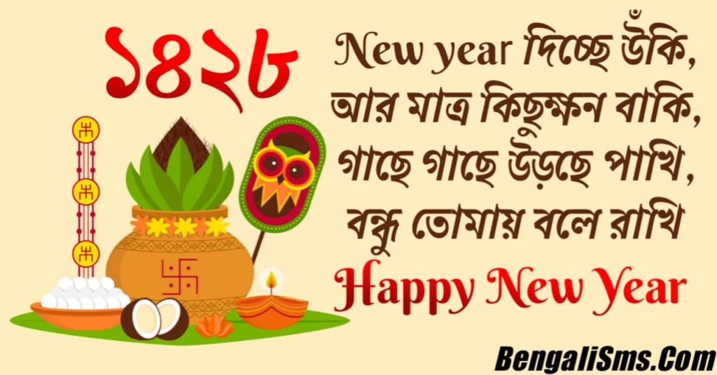 New Year Wishes In Bengali