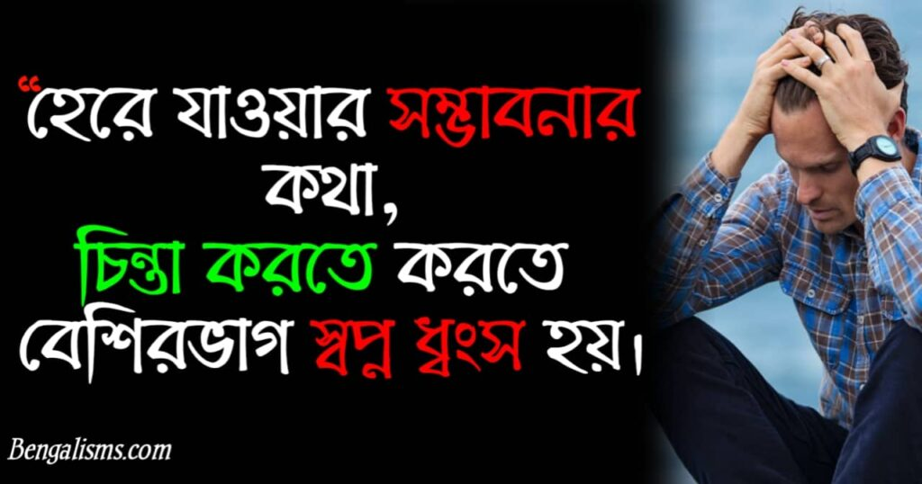 Quotes In Bangla