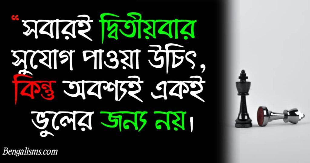 Quotes In Bengali