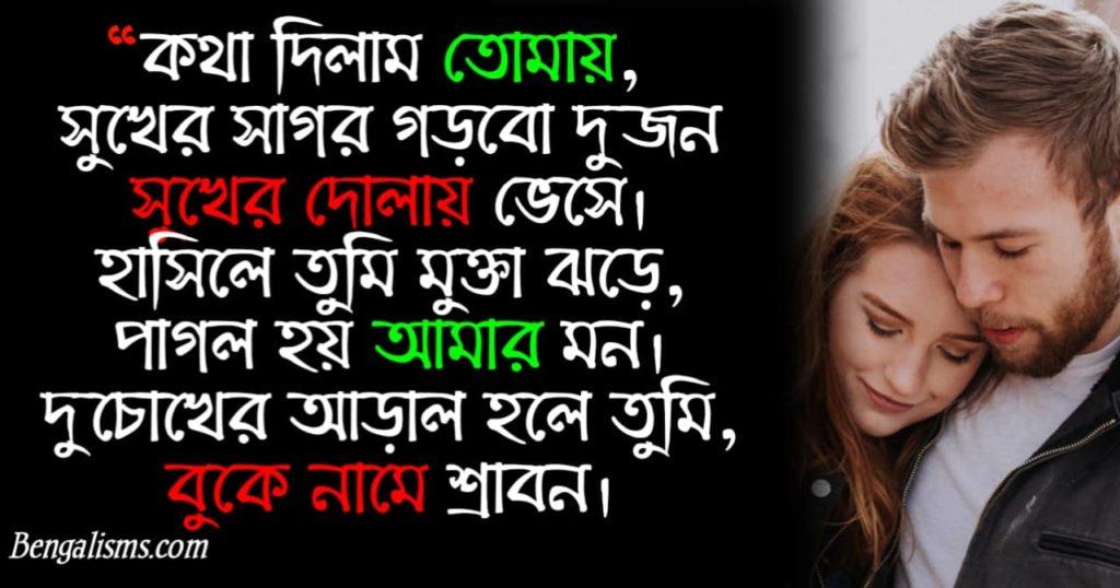 bangla husband wife quotes