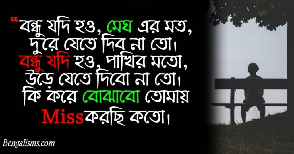 bangla miss korar sms