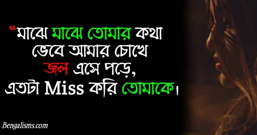 bangla miss u sms for girlfriend