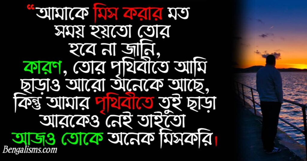 bangla miss u sms gf