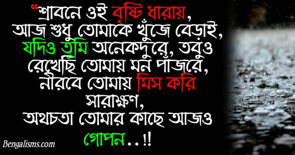 bangla miss you sms for girlfriend