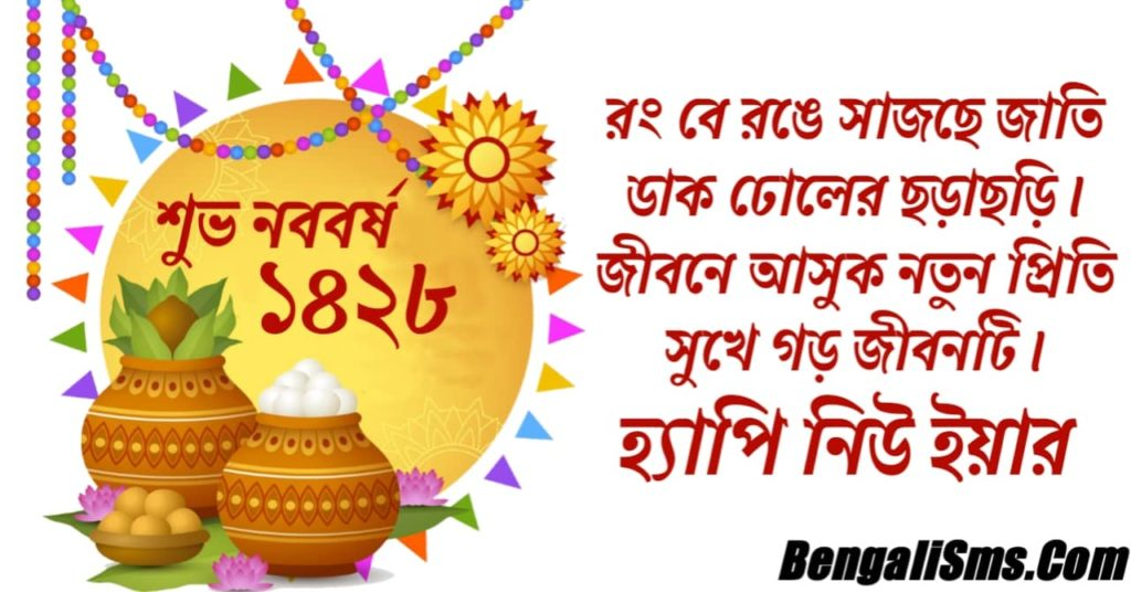 bangla new year wishes