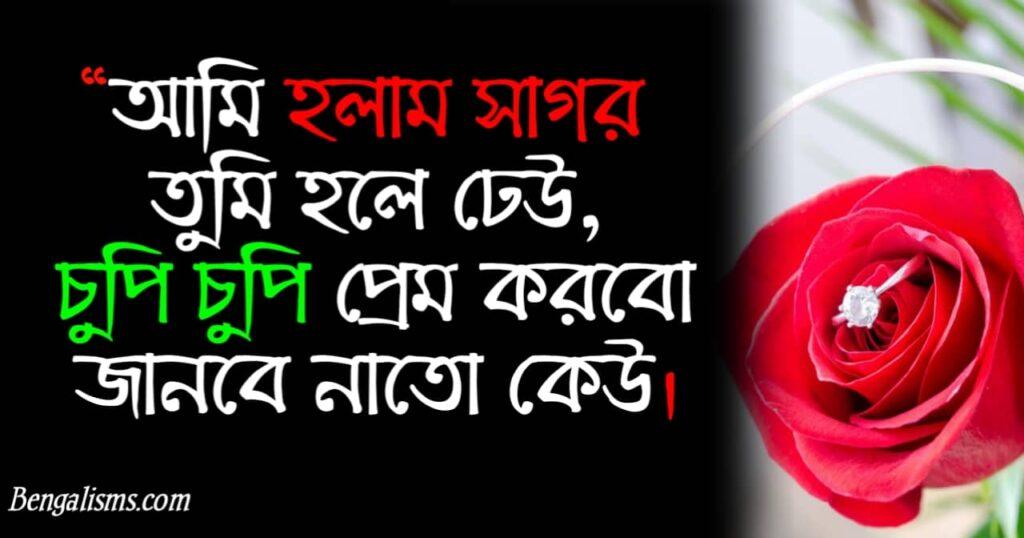 bangla romantic sms