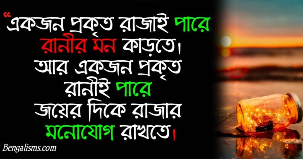 bangla ukti status