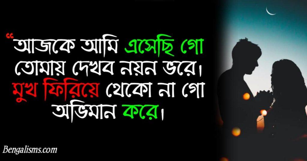 bengali husband wife love sms
