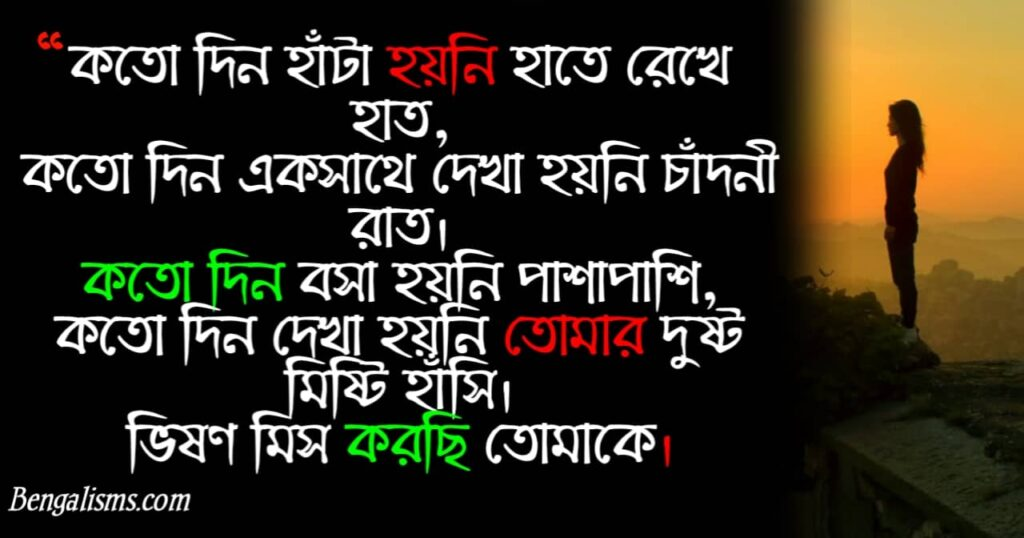 bengali miss you sms